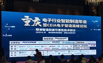 重庆电子行业智能制造年会暨CEIA电子智造高峰论坛